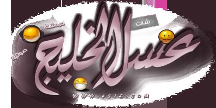 شات عسل الخليج شات عسل chat 3s1l