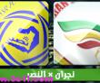 النصر فاز برباعية في شباك نجران ليصل لربع نهائي كأس الملك