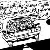 كاريكاتير عسل الخليج
