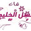 شات دردشة الاحلام chat alahlam