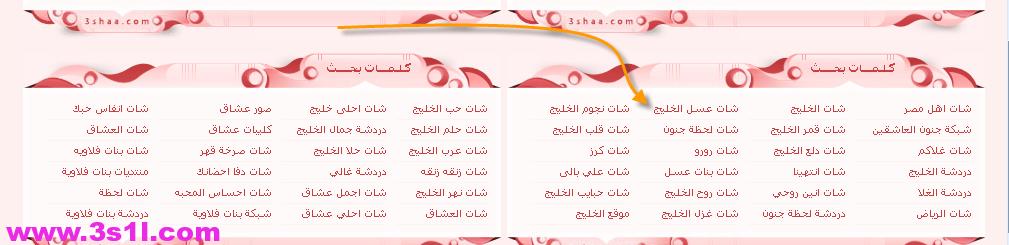 شات عشاق الخليج